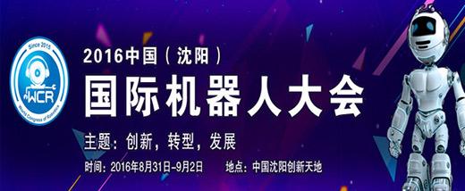 2016中国(沈阳)国际机器人大会