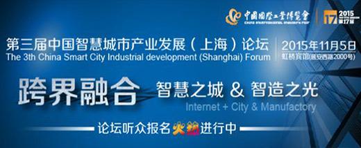 第三届 中国智慧城市产业发展(上海)论坛